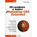 3D-графика и видео в Photoshop CS4 Extended (+CD)