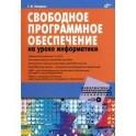 Свободное программное обеспечение на уроке информатики (+ CD)