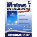 Microsoft Windows 7 для пользователей + CD