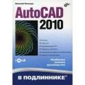 AutoCAD 2010 + CD