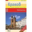 Краков (Nelles Pocket)