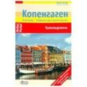 Копенгаген (Nelles Pocket)