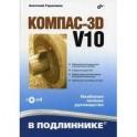 Компас-3D V10 + CD