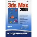 3ds Max 2009 (+CD)