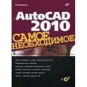 AutoCAD 2010+ CD