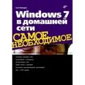 Windows 7 в домашней сети