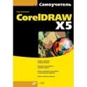 CorelDRAW X5 (+CD)