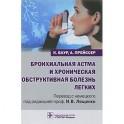 Бронхиальная астма и хроническая обструктивная болезнь легких: руководство