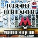 Подземный дворец Москвы. Метрополитен в деталях