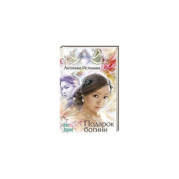 Онлайн книга Подарок богини. Автор книги Антонина Истомина
