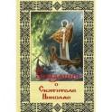 Сказания о святителе Николае