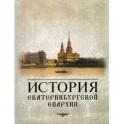 История Екатеринбургской епархии