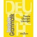 Грамматика немецкого языка. Теория. Упражнения. Ключи
