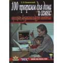 100 программ для дома и семьи: гороскоп + CD