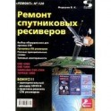 Выпуск 120. Ремонт спутниковых ресиверов