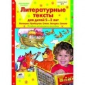 Литературные тексты для детей 2-3 лет. Потешки. Прибаутки. Стихи. Загадки. Сказки