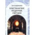 Христианские пещерные святыни. Том 2. Подземные святыни христианской Руси: генезис, функционирование