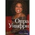 Опра Уинфри: биография