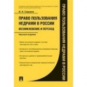 Право пользования недрами в России: возникновение и переход. Научное издание