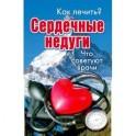 Сердечные недуги.Что советуют врачи