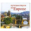 Путешествуем по Европе / Schones Europa