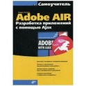 Adobe AIR. Разработка приложений с помощью Ajax