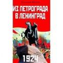 Из Петрограда - в Ленинград. 1924