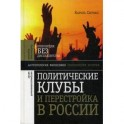 Политические клубы и Перестройка в России