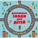 Дорожные знаки для детей от 6 до 12 лет