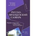 Русско-французский словарь. Профессиональная и обыденная коммуникация