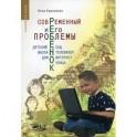 Современный ребенок и его проблемы: детский сад, школа, телевизор, дом, интернет, улица
