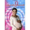 9 счастливых месяцев. Беременность, роды, общение с ребенком