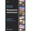 Медицинские манипуляции. Мультимедийный подход (+ DVD-ROM)