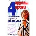 4 группы крови. Беременность и здоровье женщины