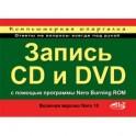 Запись CD и DVD с помощью программы Nero Burning