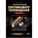 Энциклопедия спутникового телевидения. Книга + СD