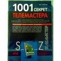 1001 секрет телемастера. Книга 2