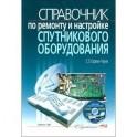 Справочник по ремонту и настройке спутникового оборудования (+ CD-ROM)