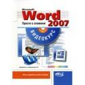 Excel 2007. Просто о сложном. Книга + CD