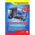 Компьютер. Полное руководство. Книга + игровой DVD