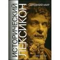 Исторический лексикон. Древний мир. Книга 2