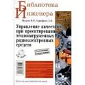 Управление качеством при проектировании теплонагруженных радиоэлектронных средств (+ CD-ROM)