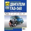 Двигатели ГАЗ-560, ГАЗ-5601, ГАЗ-5602. Руководство по эксплуатации