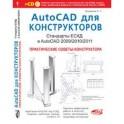 AutoCAD для конструкторов. Стандарты ЕСКД в AutoCAD 2009/2010/2011 (+CD)