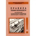РД 34.03.201-97 Эксплуатация тепломеханического оборудования ЭС и тепловых сетей