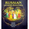 Альбом  «Русская лаковая миниатюра» / Russian Lacquer Miniatures: Palekh, Mstiore, Fedoskino, Kholui