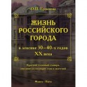 Жизнь российского города в лексике 30-40-х г XX века