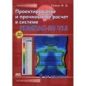 Проектирование и прочностной расчет в системе КОМПАС-3D V13 (+DVD)