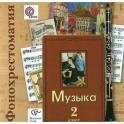 Музыка. 2 класс. Фонохрестоматия (аудиокнига на 2 CD)