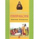 Святая преподобномученица Евпраксия, Княгиня Псковская